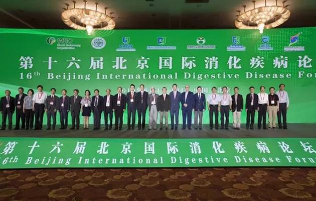 弘美制药参加第十六届北京国际消化疾病论坛