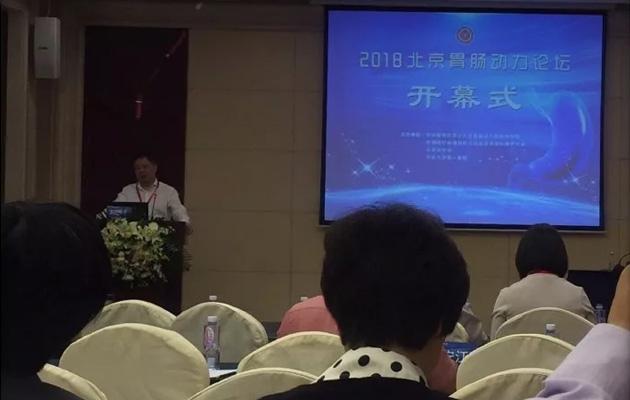 弘美制药参加2018北京国际胃肠动力论坛
