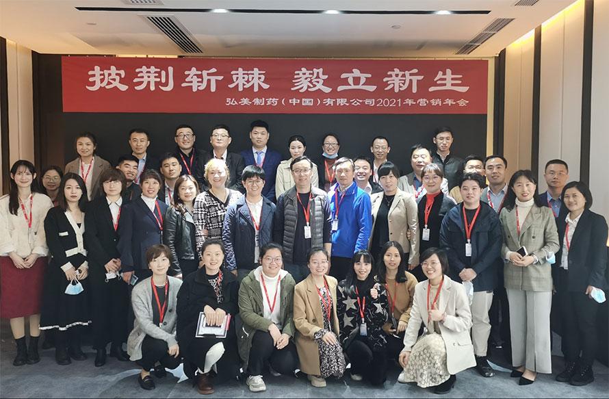 弘美制药2021年 年度营销会议报道
